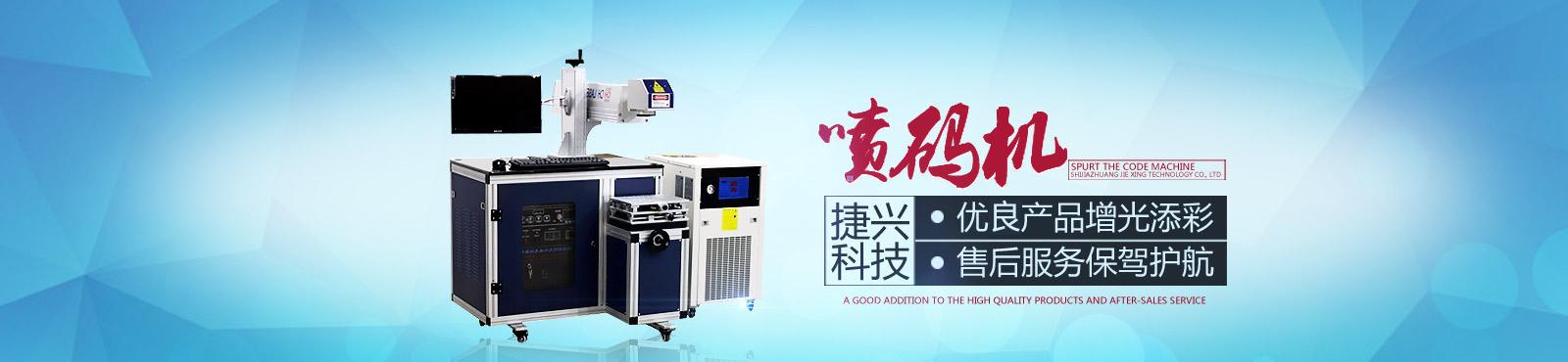 石家庄捷兴科技有限公司